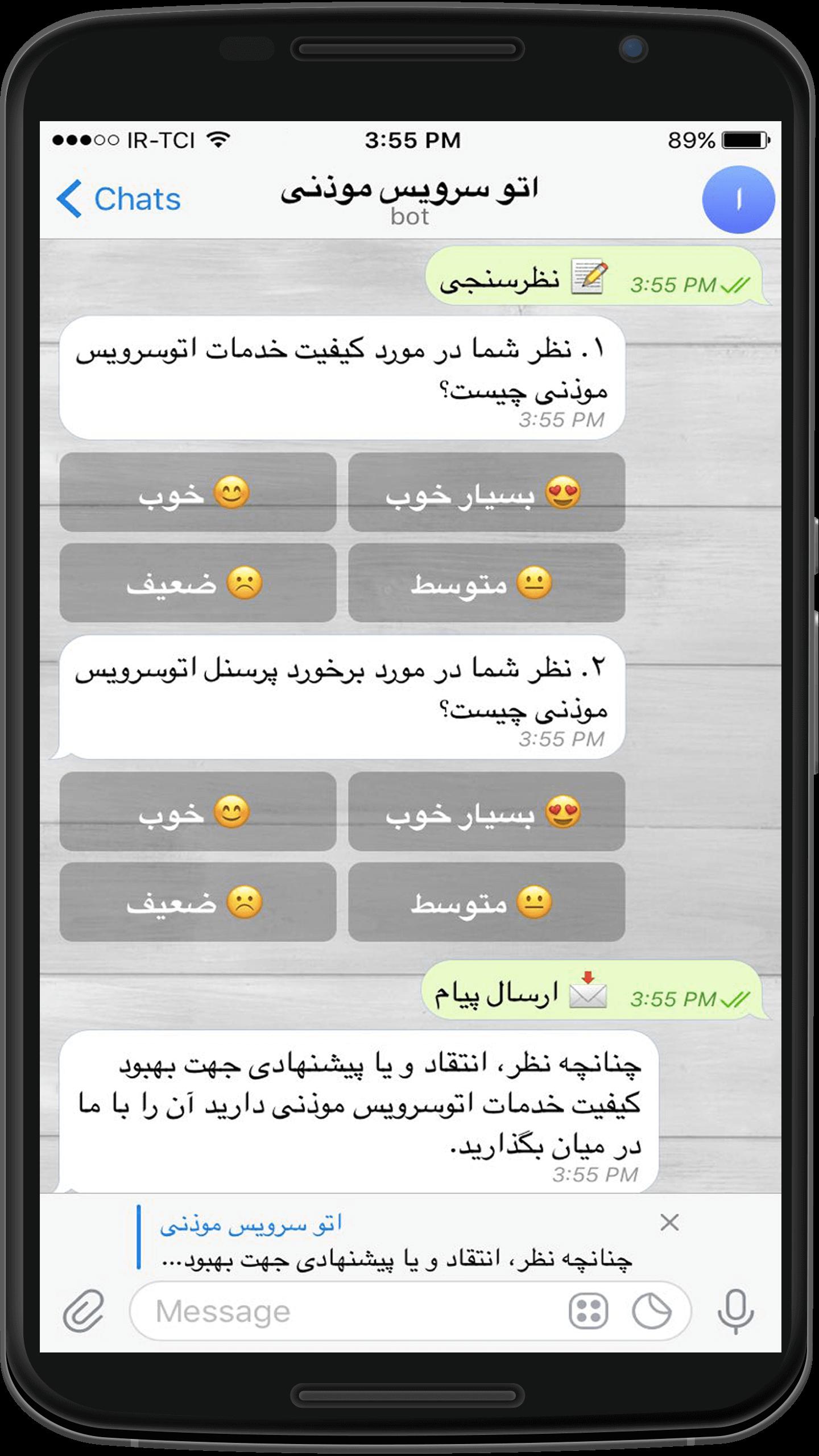 ربات تلگرام اتوسرویس | ربات اتوسرویس | ربات تلگرام خدمات خودرو