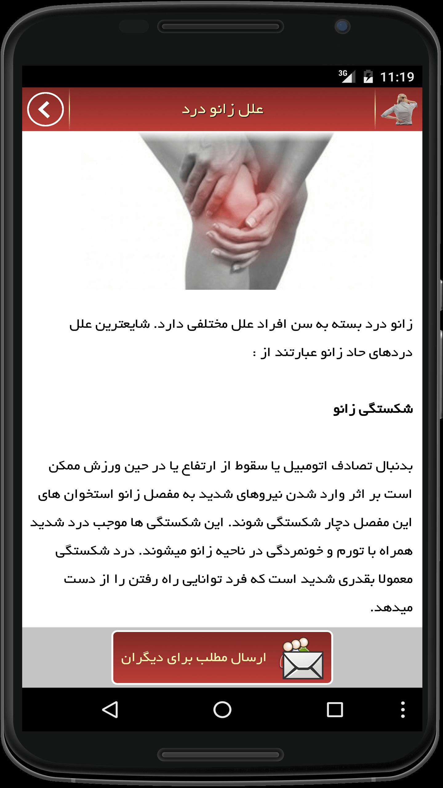 اپلیکیشن درمان درد کمر ، گردن و زانو | علل کمر درد | درمان گردن درد | پیشگیری از زانو درد