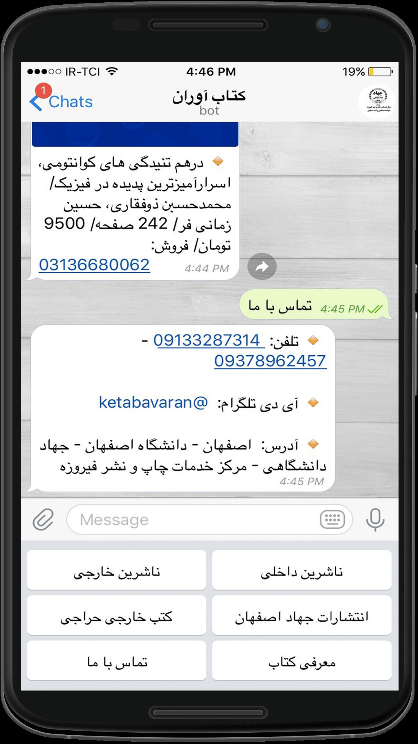 ربات تلگرام کتاب آوران | ربات جهاد دانشگاهی اصفهان | لیست کتب ناشرین داخلی و خارجی