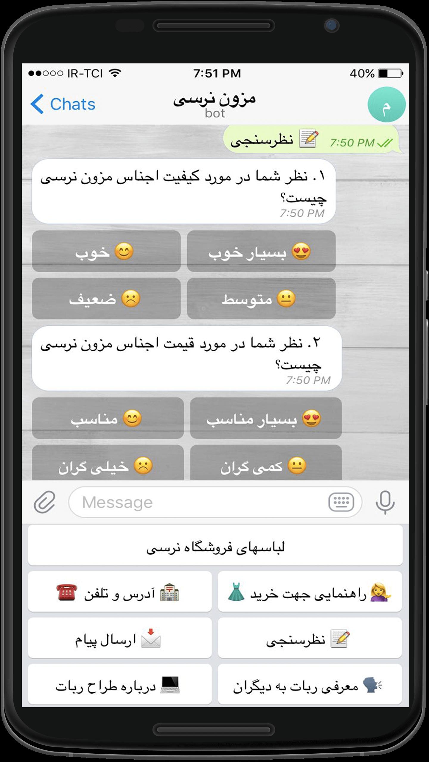 ربات تلگرام مزون لباس زنانه
