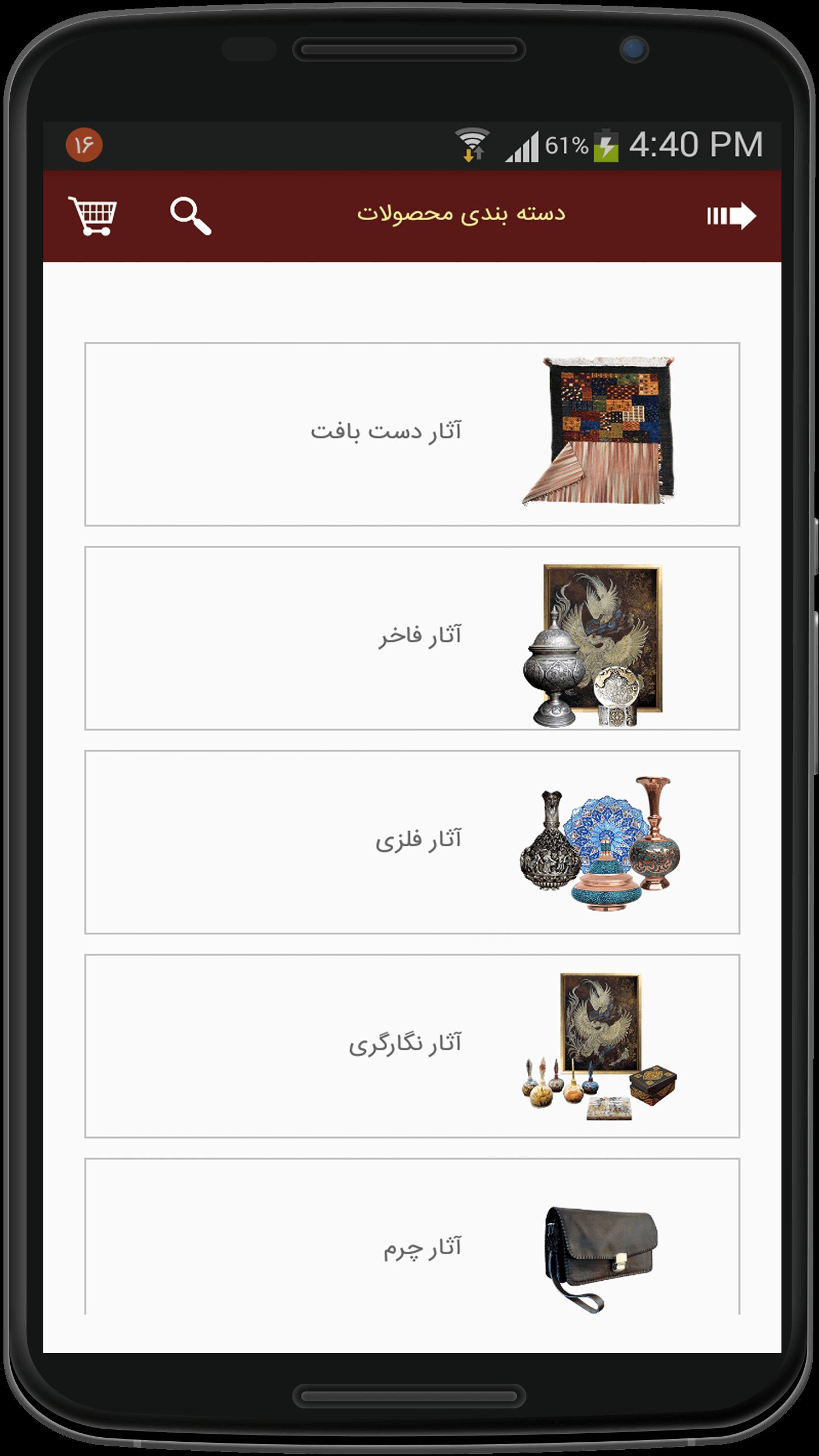 فروشگاه صنایع دستی اندروید | خرید صنایع دستی | اپلیکیشن پرسیس آرت