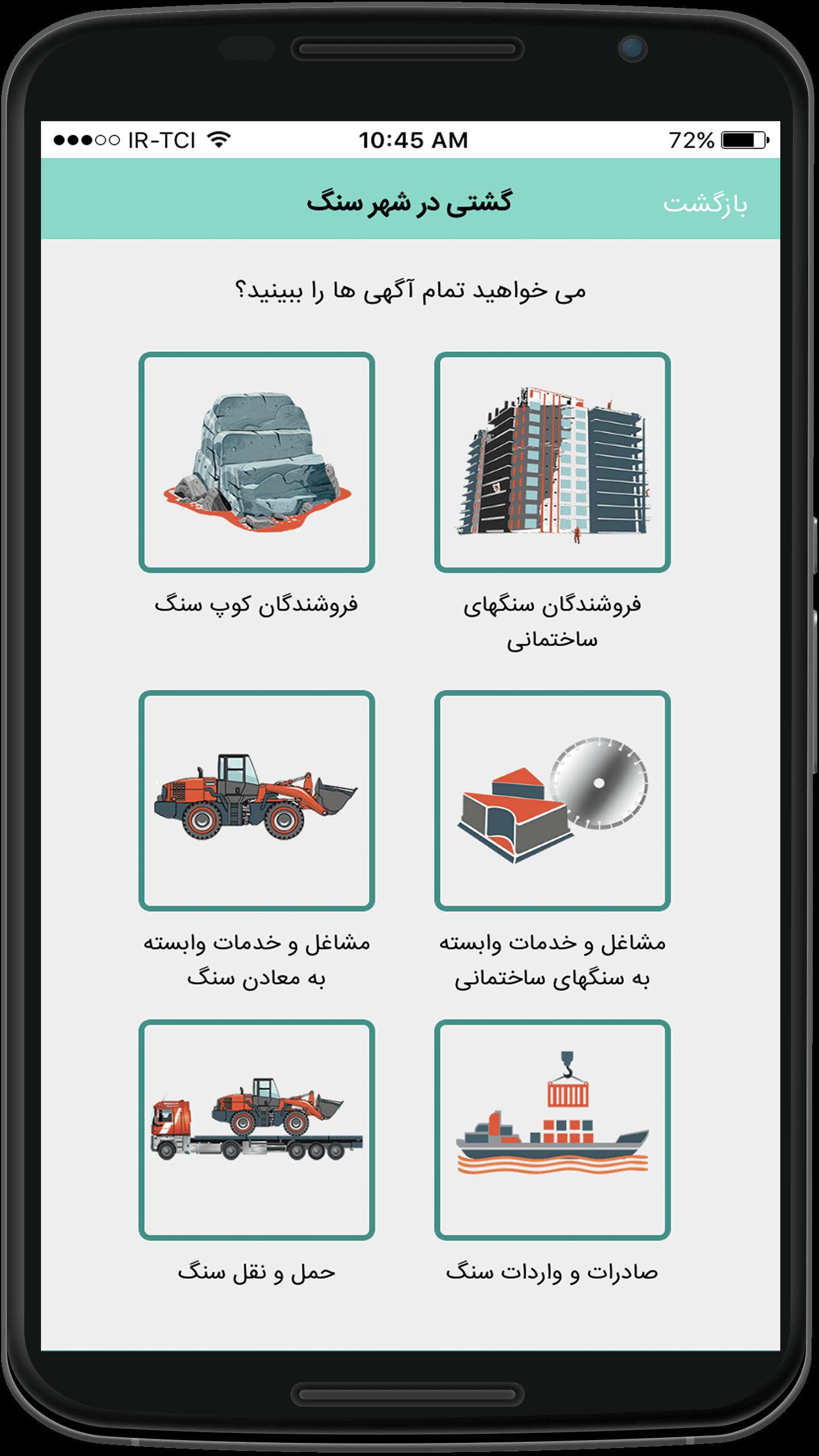 فروش سنگ   خرید سنگ   معدن سنگ   صادرات سنگ   اپلیکیشن شهر سنگ