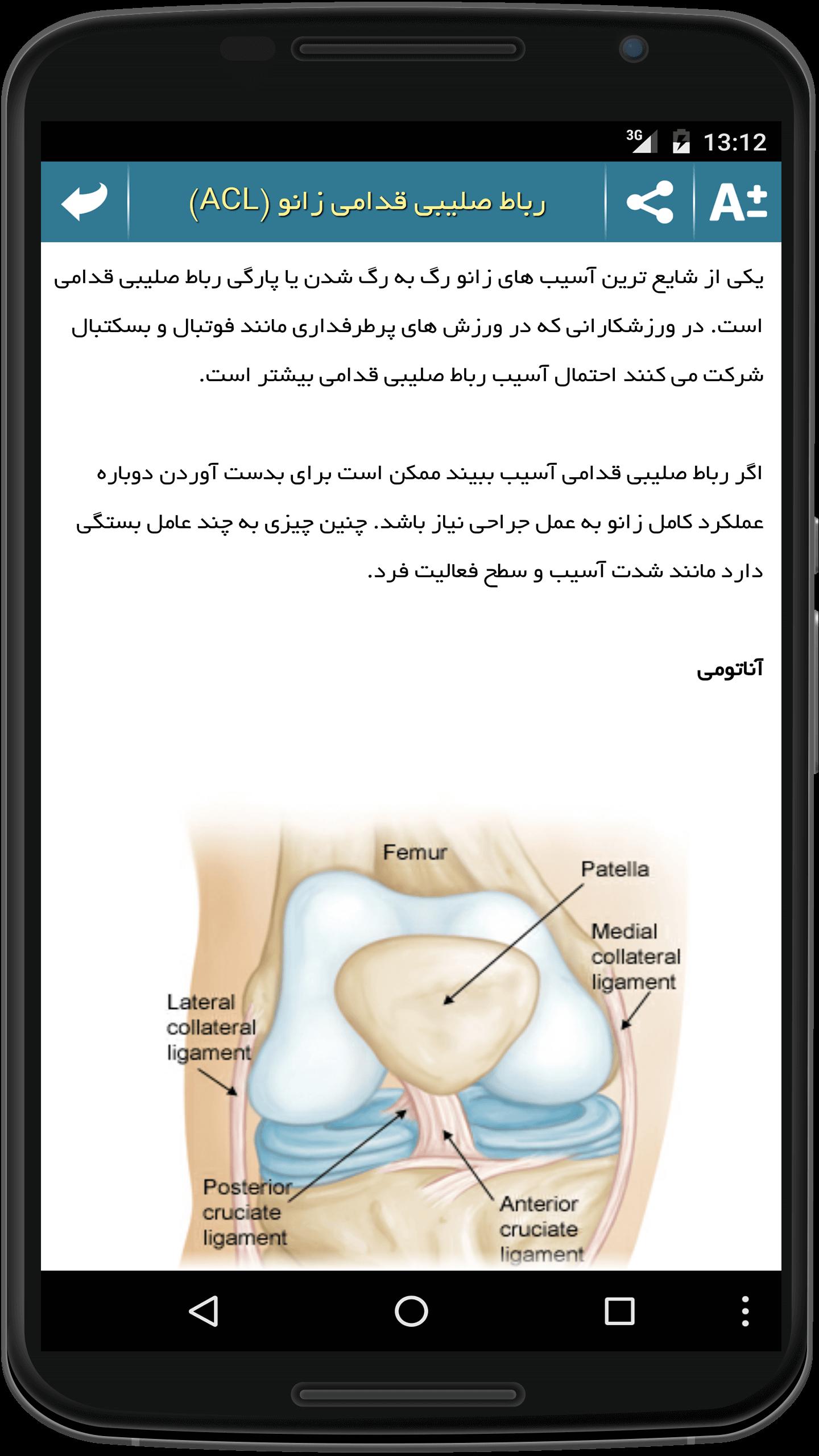 اپلیکیشن درمان بیماریهای زانو | علل زانو درد | درمان درد زانو | جراحی زانو و ...