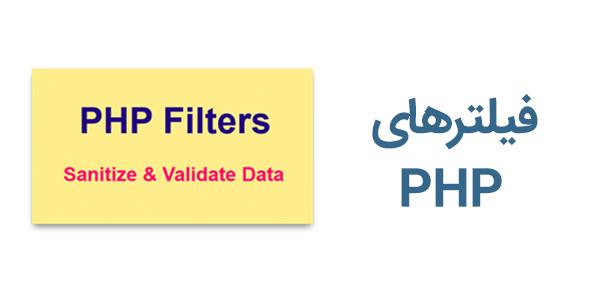 فیلترهای PHP | آشنایی با اعتبارسنجی داده ها در PHP | آشنایی با نحوه پاکسازی داده ها در PHP