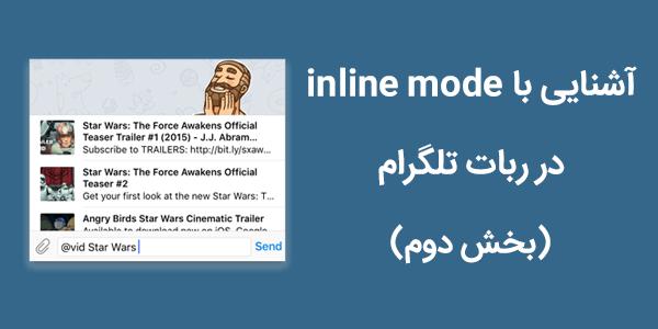 ارسال تصویر متحرک (gif) با قابلیت inline mode | ارسال فایل صوتی ، ویدئویی ، pdf و ...