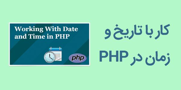 کار با تاریخ و زمان در PHP | آشنایی با تابع ()date در PHP | حرفه ای و متفاوت بیاموزید