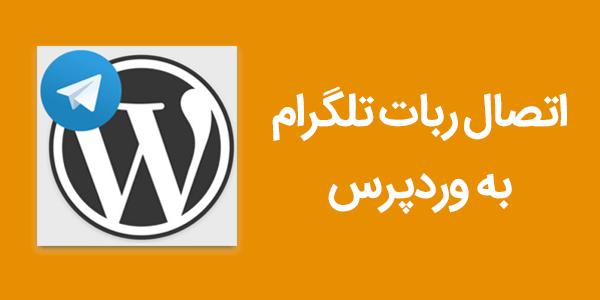 اتصال ربات تلگرام به وردپرس | آموزش ویدئویی + سورس کد | دوره آموزشی ساخت ربات تلگرام